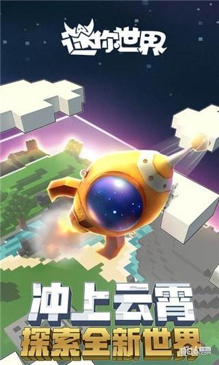 迷你世界无限迷你币版游戏截图3