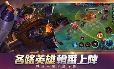 传说对决中文版游戏截图1